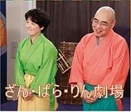 ざんぱらりん劇場トリミング.jpg