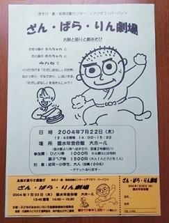 ざんぱらりん_チラシ・チケット.jpg