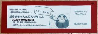 だるまちゃんチケット.jpg