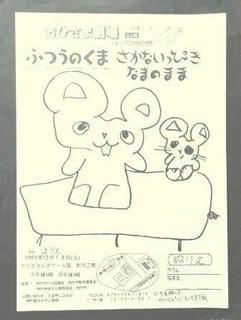 ふつうのくまチラシ.jpg