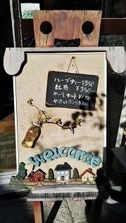 コーディアル作り ウェルカムボード.jpg