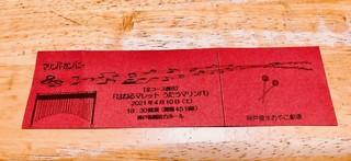 マリンバカンパニーチケット.jpg